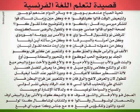 poeme arabe