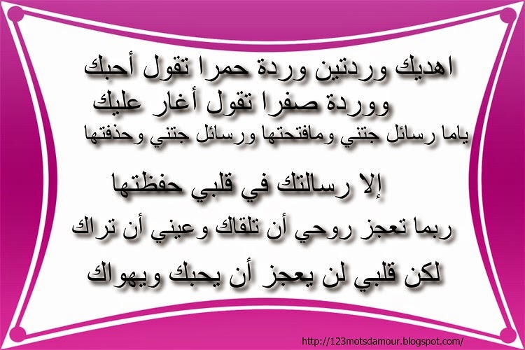 poeme d'amour en arabe
