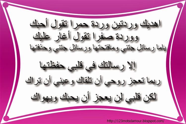 poeme d'amour en arabe
