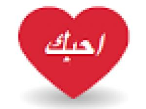 Poeme Damour En Arabe