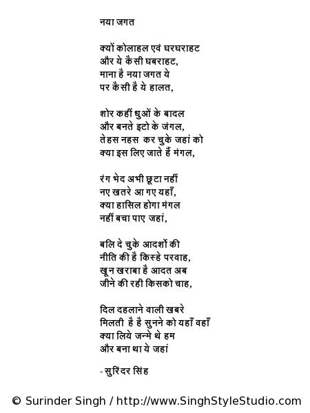 poeme e poesia