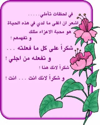 poeme en arabe