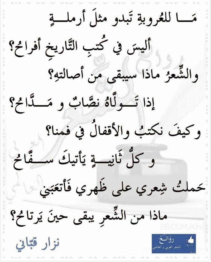 poesie en arabe